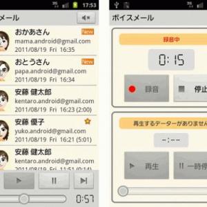 Gmailを留守電として活用できるAndroidアプリ「ボイスメール」