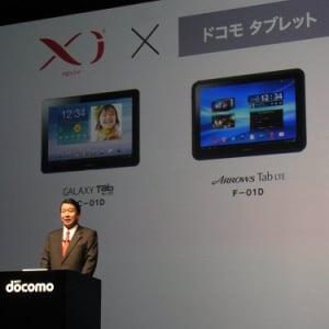 ドコモがLTE対応Androidタブレット『GALAXY Tab 10.1 LTE SC-01D』『ARROWS Tab LTE F-01D』とLTEサービス『Xi』の新料金を発表