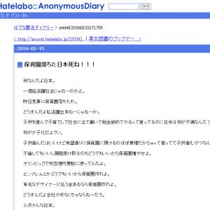 「保育園落ちた日本死ね!!!」 はてな匿名ダイアリーのエントリーが大反響