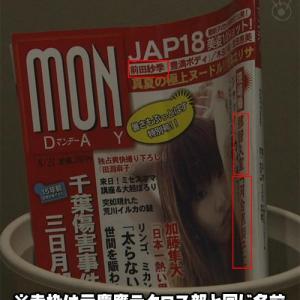 フジテレビ「JAP18」表記の犯人捜し始まり特定される 「セシウムさん」レベルの不祥事か?