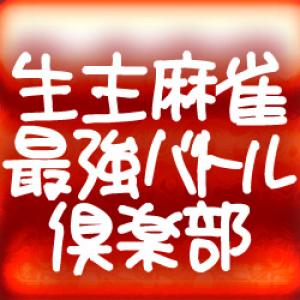 【放送中】第一回ガジェ通杯「麻雀バトル倶楽部 王座決定戦」9月12日19時30分より