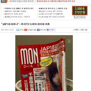 「JAP18問題」を韓国メディアが報道 日本の嫌韓ネチズンが激怒中…犯人捜しも