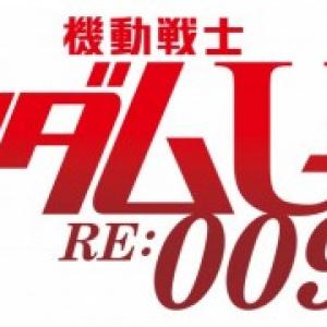 OVAで人気博した『機動戦士ガンダムUC』がニチアサで放送決定 OPやEDは一新!