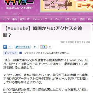 YouTubeが韓国を遮断したとしてネットで話題になる 問題のソース記事は何故か削除
