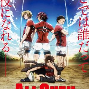 ラグビーアニメ『ALL OUT!!』今秋放送! 『寄生獣 セイの格率』の清水健一監督に人気スポーツアニメ制作陣が集結