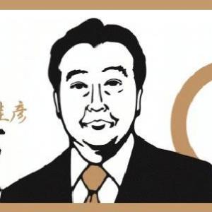 「不適切な言動での辞任は残念」 野田首相、公式ブログで鉢呂前経産相に言及