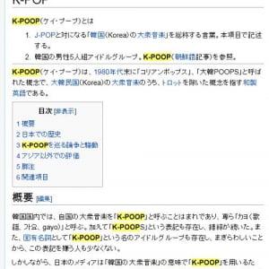 Wikipediaの「K-POP」の項目が酷い! 「K-POOP」に書き換えられる
