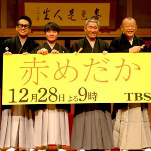 TBSドラマ『赤めだか』ギャラクシー賞受賞 「目立ちすぎず、演技派の役者の中でも埋没しないのは二宮和也最大の持ち味」