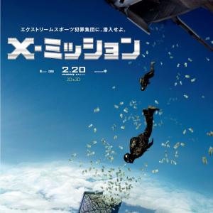 ノーCGがヤバすぎる! 映画『X-ミッション』を國母選手も絶賛「自然の偉大さ・人間の小ささと強さが分かる」
