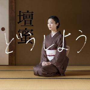 壇蜜さんインタビュー「私、面影フェチなんです」~マガジンハウス担当者の今推し本『どうしよう』
