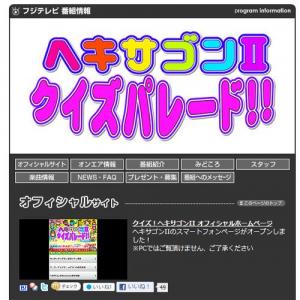 【島田紳助】ヘキサゴン28日で番組終了 レギュラー陣の存続への願い叶わず