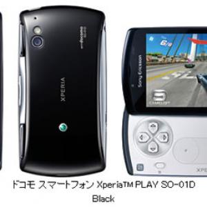 初代プレステタイトルが遊べるゲームパッド付きAndroidスマートフォン『Xperia PLAY SO-01D』は10~11月にドコモから発売へ