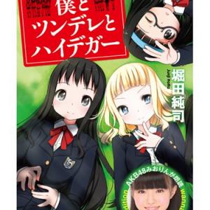 ニーチェはヤンデレ!? AKB48市川美織が朗読する電子書籍『僕とツンデレとハイデガー』