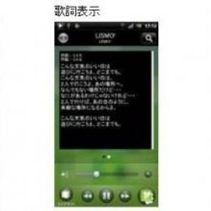 KDDI、auスマートフォン向け「LISMO Player」のバージョンアップを発表、9月下旬に提供