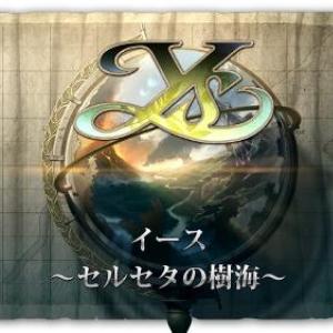 日本ファルコム『PS Vita』参入第一弾『イース セルセタの樹海』を発表! イース25周年なんだって