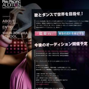9月18日(日)次世代の才能を発掘する企画『パン・パシフィックオーディション』は飛び入り参加も歓迎!