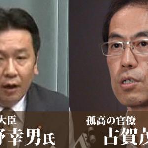 古賀茂明さん退職は、官僚によるワナだった? 「つくられた大臣発言」に騙されて辞表提出か