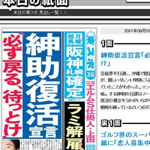 島田紳助「必ず戻る、待っとけ」と復活宣言 ソースは東スポ