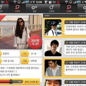 彼氏追跡アプリの次は「男女競売」? 過激化する韓国の恋愛支援アプリ