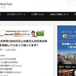 25人に1人の年収1000万以上の皆さんが日本の所得税の半分を負担しているって知ってます?(More Access! More Fun!)