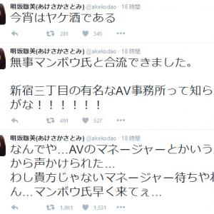「なんでや…AVのマネージャーとかいう人から声かけられた…」 声優の明坂聡美さんが衝撃のツイート