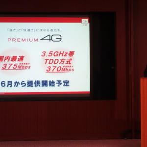 ドコモがネットワーク戦略の説明会を開催 3.5GHz帯を使った下り370Mbpsの高速通信と災害時向け信頼性強化の取り組みを紹介