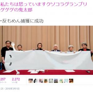 田原総一朗さんや鳥越俊太郎さんが…… 「私たちは怒っていますクソコラグランプリ」開催中