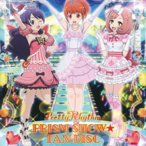 プリズムの煌きをあなたの手元に…… 数々のプリズムショーを収録した究極のBlu-ray『Pretty Rhythm PRISM SHOW☆FAN DISC』発売!