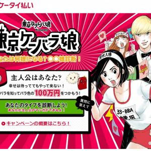 アナタは「タラレバ」? それとも「○○娘」!? 阿鼻叫喚の人気漫画とドコモがコラボの『東京ケーバラ娘』