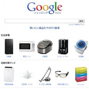 超解説! 近くの店舗で買える商品も検索できる『Google ローカルショッピング』
