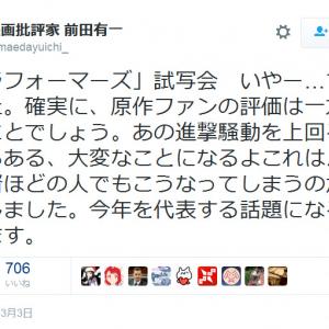 「あの進撃騒動を上回る可能性すらある」 前田有一さんの映画『テラフォーマーズ』感想ツイートが話題に