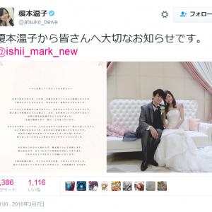 「皆さんへ大切なお知らせです」声優の榎本温子さんと石井マークさんが結婚を発表