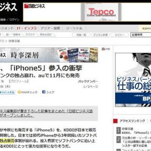 「iPhone5」KDDIからも発売と報道 アップル社は「ノーコメント」