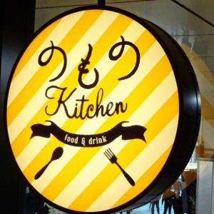【女子ぼっち飯】第3回 駅ナカ・電源アリの快適カフェで東日本を味わう 秋葉原「のものキッチン」