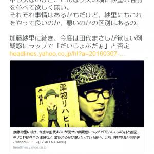 「こんなクズの隣に名前を並べて欲しくない」 加藤紗里さんが田代まさしさんの「だいじょぶだぁ」ラップを批判
