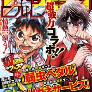 秋田書店 『週刊少年チャンピオン』のデジタル版配信を3月15日から毎週配信へ