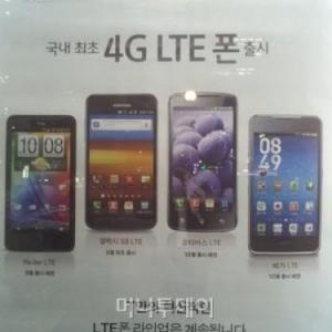 韓国SKテレコムが発売予定のLTEスマートフォン4機種の画像、LG端末は「Optimus LTE」、Pantech端末は「Vega LTE」