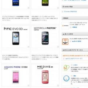 KDDI、「HTC Evo 3D ISW12HT」など6機種の製品ページを発表会前に一時公開(更新:F001を追加)