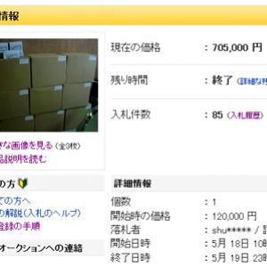 ついにここまでキター!『ヤフオク』インフル予防マスクの落札価格70万円!