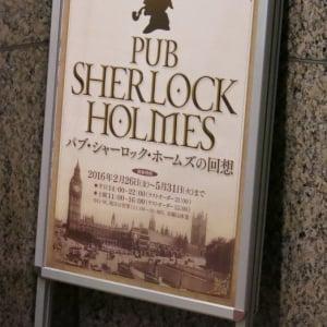 """貴重な資料を眺めながら""""ホームズ・メニュー""""を味わう! 期間限定「パブ・シャーロック・ホームズの回想」レポート"""