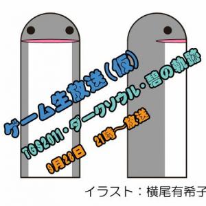 9月28日の21時から『ゲーム生放送(仮)』2回目リベンジを再放送