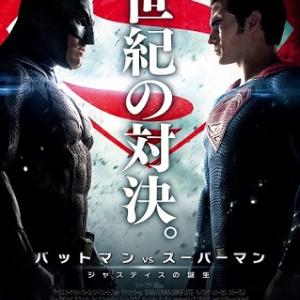 『バットマン vs スーパーマン』はどの劇場で鑑賞するのが最適なのか?