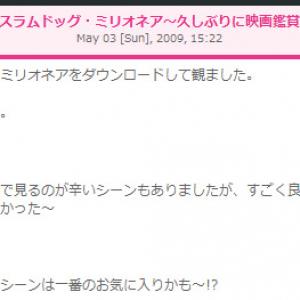 西田ひかるさん 絶賛公開中の『スラムドッグ$ミリオネア』を「ダウンロードして観た」