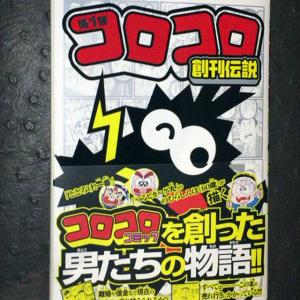「のむらしんぼ先生の人生は、この本の売れ行きにかかっています」 『コロコロ創刊伝説』第1巻発売!