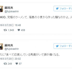 TOKIOのラーメンに「福島の小麦から作った麺なのかよ。人殺し」 作家がツイートし炎上