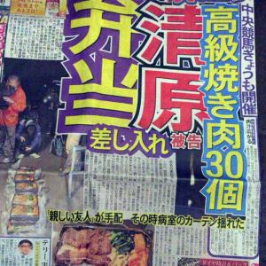 入院中の清原和博被告が報道陣に焼肉弁当差し入れ スポーツ新聞各紙の対応が話題に