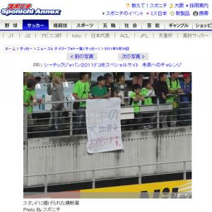 韓国サポーター「日本の大地震をお祝います」という横断幕で抗議殺到