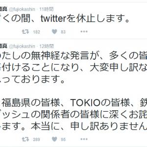 TOKIOのラーメンに「福島の小麦の麺、人殺し」ツイートで大炎上 作家が謝罪