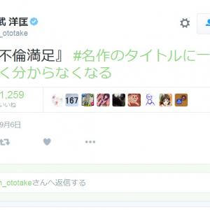 「『五体不倫満足』#名作のタイトルに一文字足すとよく分からなくなる」 乙武洋匡さんの過去のツイートが話題に