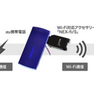 ソニーマーケティングがauケータイから月額1575円でテザリングできるサービス『アタッチWiFi』を11月開始へ